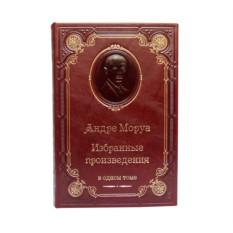 Подарочная книга Андре Моруа. Избранные произведения