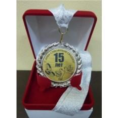 Медаль С днем стеклянной свадьбы. 15 лет