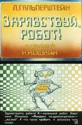 Диафильм Здравствуй робот