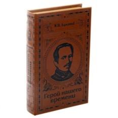 Книга-сейф М. Ю. Лермонтов. Герой нашего времени