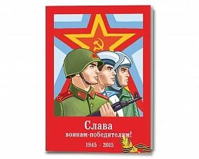 Поздравительное именное письмо «С Днем Победы!» №2