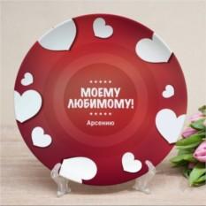 Именная тарелка Это любовь