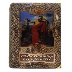 Подарочное издание Сокровищница мудрости