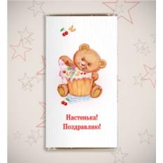 Именная шоколадная открытка «Мишка с тортом»