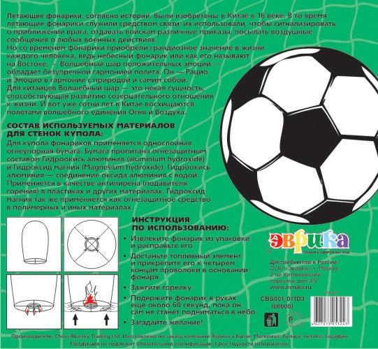 Фонарь желаний Футбольный мяч