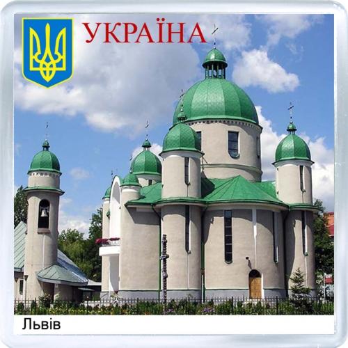 Украина. Украинская провославная церковь (Львов)