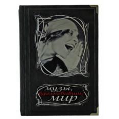 Подарочная книга Музы, вдохновившие мир