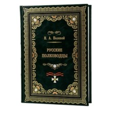 Книга Русские полководцы Н.А. Полевой