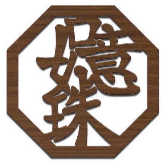 Магнит-иероглиф Волшебная жемчужина