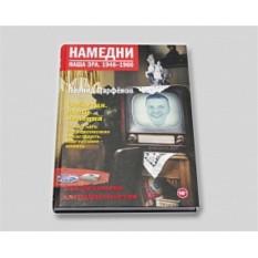Книга «Намедни. Наша Эра». 1946-1960 гг.