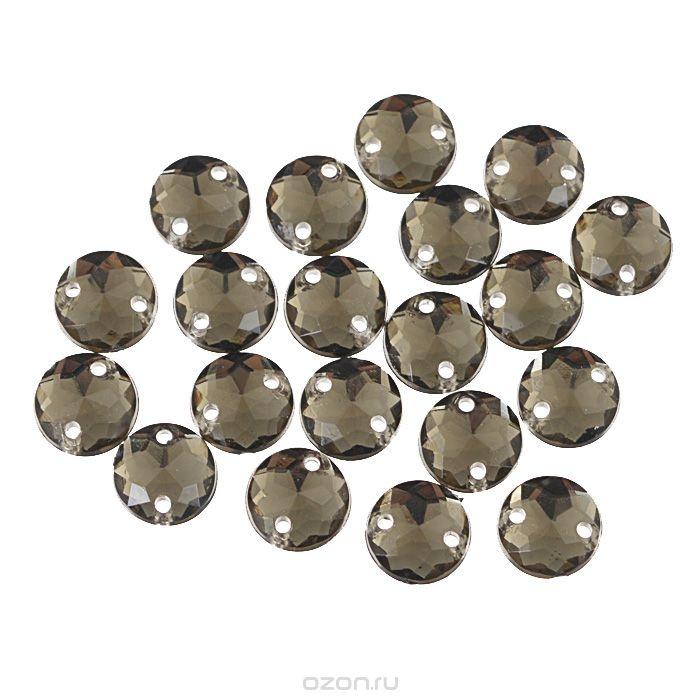 Пришивные стразы Астра, акриловые, круглые, темно-серые, диаметр 8 мм, 20 шт