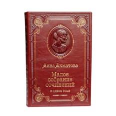 Книга Анна Ахматова. Малое собрание сочинений