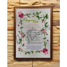 Подарочный диплом (плакетка) Признание в любви мужчине