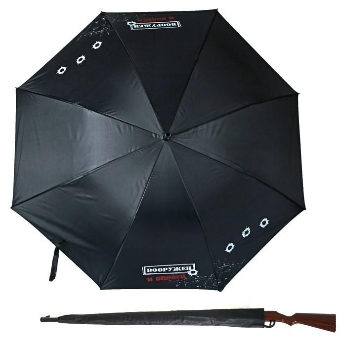 Зонт Руки вверх