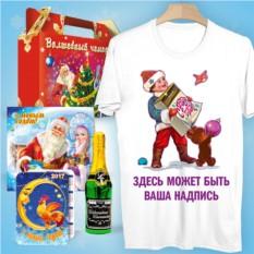 Набор с подарочной футболкой «Мальчик Новый год»