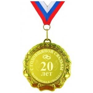 Подарочная медаль «С годовщиной свадьбы 20 лет»