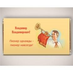 Именная шоколадная открытка «Пионер однажды...