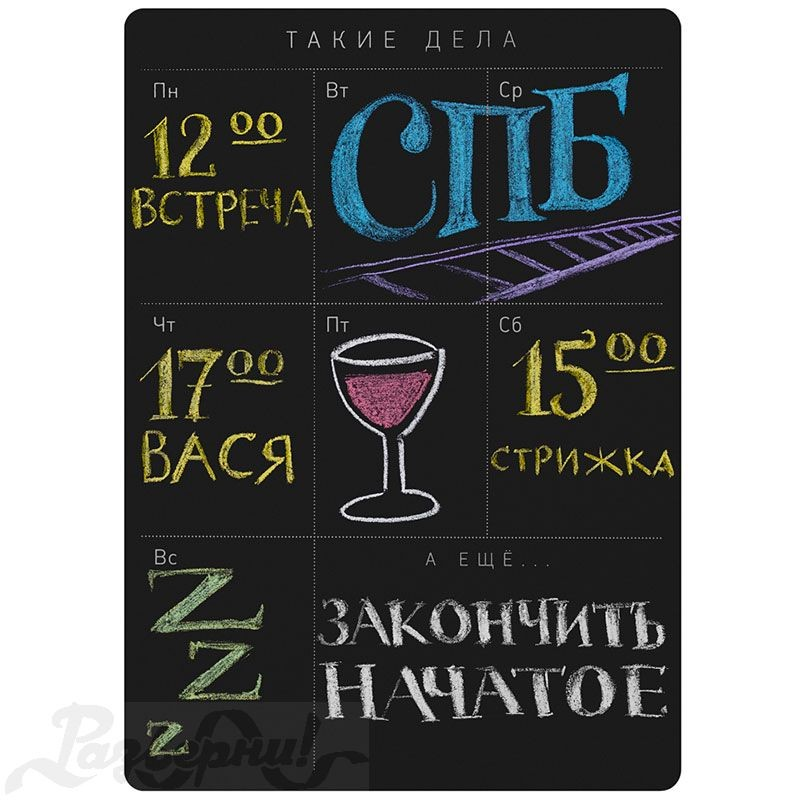 Магнитная доска Календарь