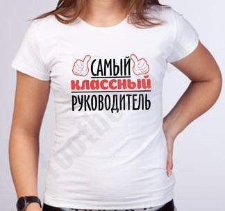 Женская футболка Самый классный руководитель