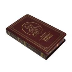 Книга Правила успеха (Джек Кэнфилд)