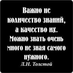 Магнит Цитата великих людей. Л.Н. Толстой