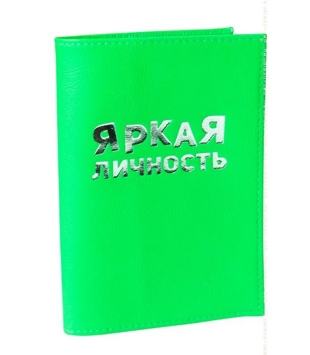 Обложка на паспорт Яркая личность (кожа)