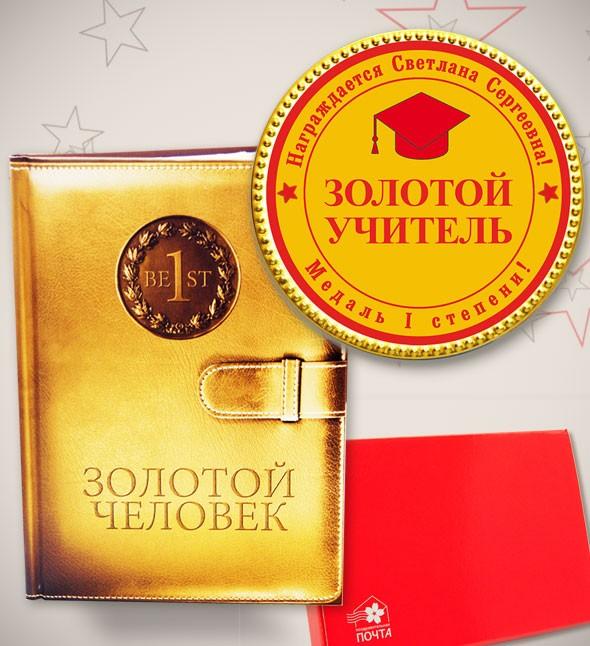 Подарочный набор Золотой учитель