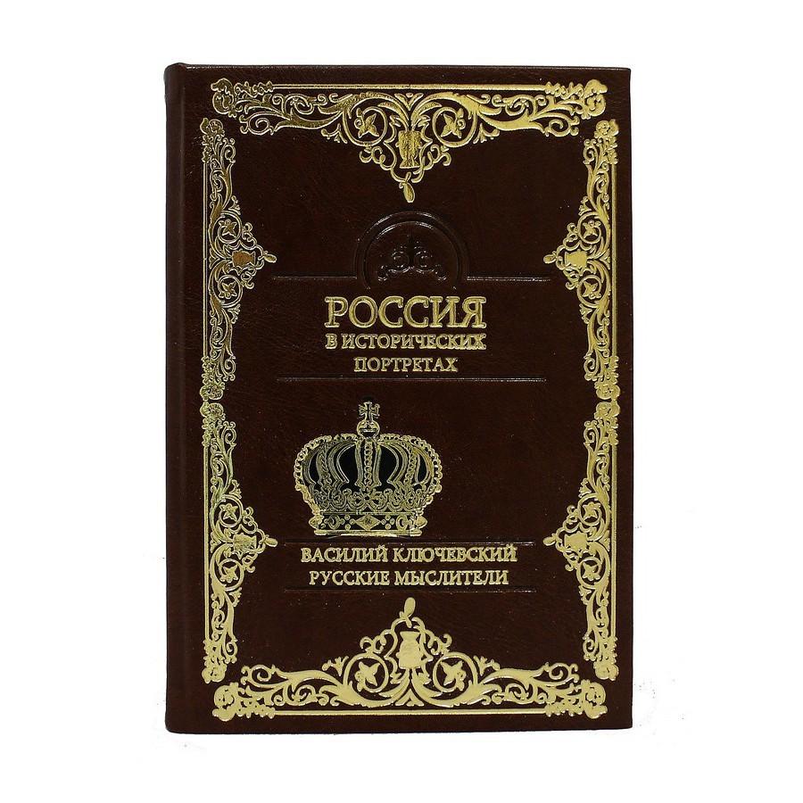 Книга В. Ключевский. Россия в исторических портретах