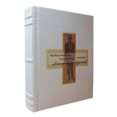 Книга «Необыкновенные приключения доктора» (М. Булгаков)