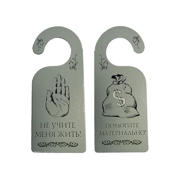 Табличка для двери Помогите материально