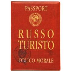 Обложка для загранпаспорта Russo turisto