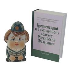 Подарочный штоф Таможенница в футляре-книге
