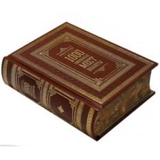 Книга 1000 священных мест планеты (Кристоф Энгельс)