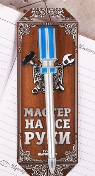 Фигурная ручка Мастер на все руки