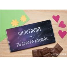 Шоколадная открытка «Космические чувства»