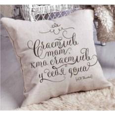 Подушка Счастлив тот, кто счастлив у себя дома