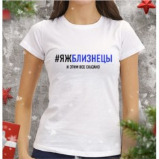 Женская футболка #Яжблизнецы и этим все сказано
