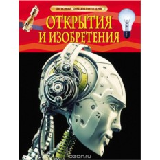 Детская энциклопедия Открытия и изобретения