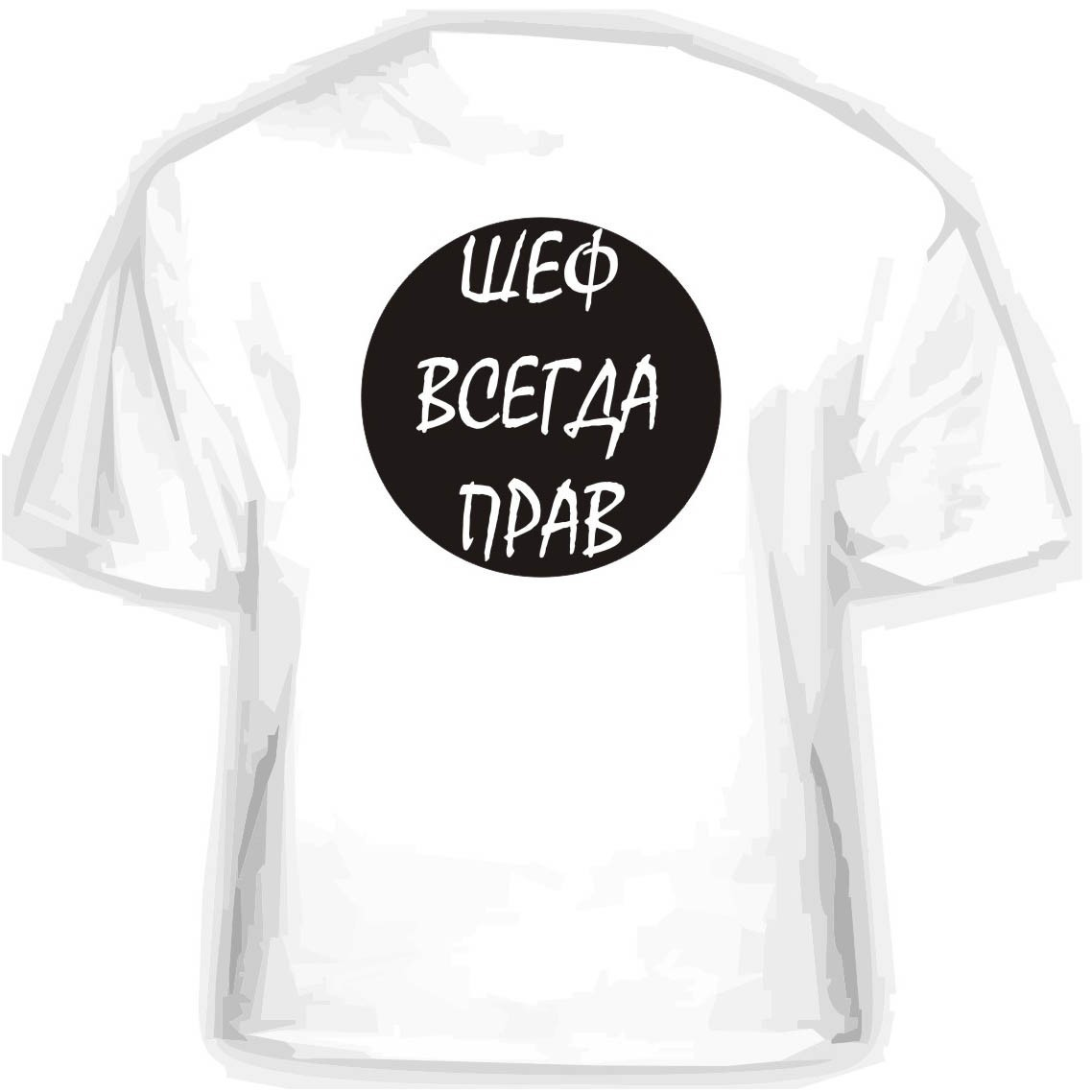 Прикольная футболка «Шеф всегда прав»