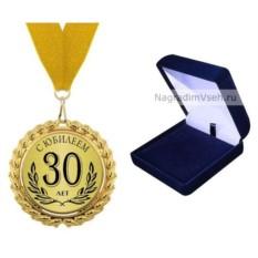 Медаль 30 лет. С Юбилеем