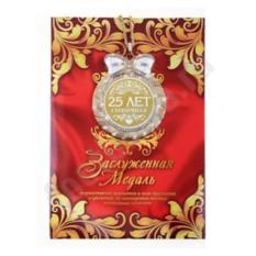 Медаль в подарочной открытке Серебряная свадьба 25 лет