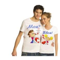 Парные футболки Моя? Твоя!