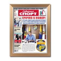 Газета Советский спорт на юбилей - рама Модерн