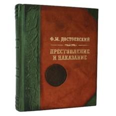Книга «Преступление и наказание» Ф.М. Достоевский
