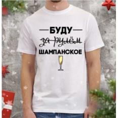Мужская футболка Буду шампанское