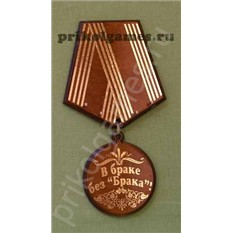 Деревянная настенная ключница Медаль. В браке без брака!