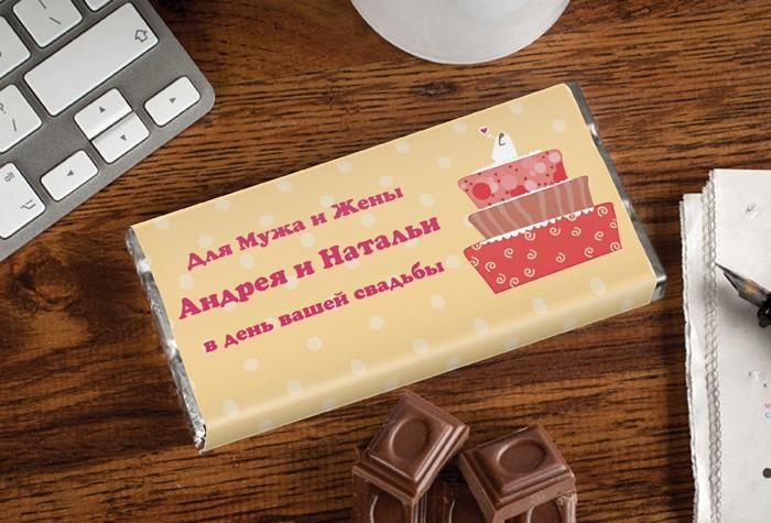 Именной шоколад С днем свадьбы