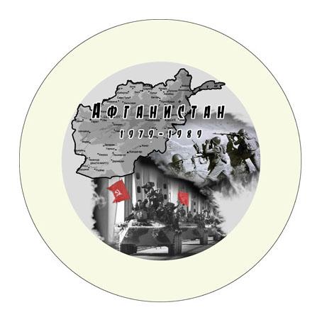 Тарелка «Интернационалистам»