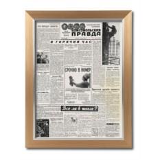 Газета Комсомольская правда на день рождения и юбилей