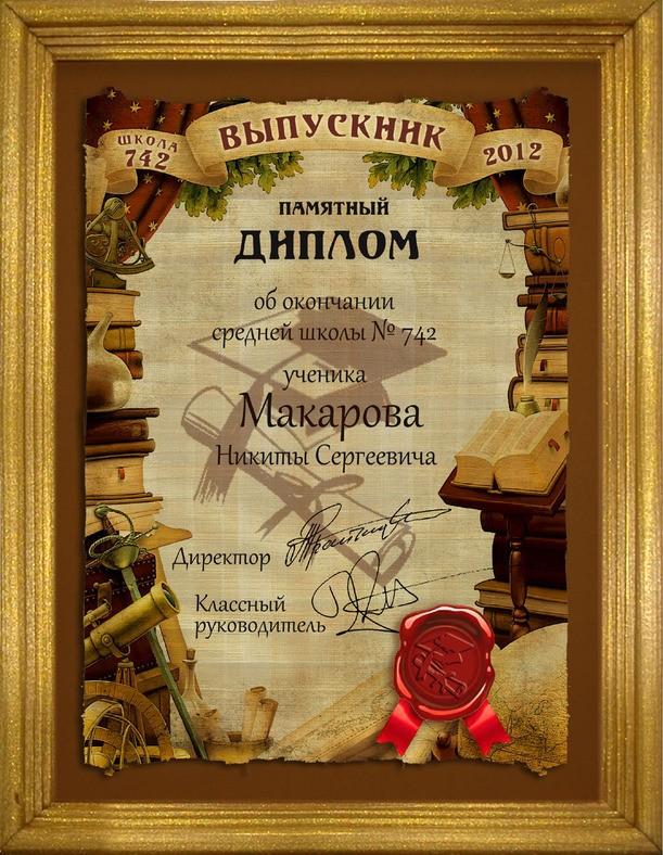 Памятный диплом выпускника Папирус